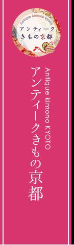 アンティークきもの京都